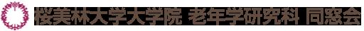 桜美林大学大学院 老年学研究科 同窓会